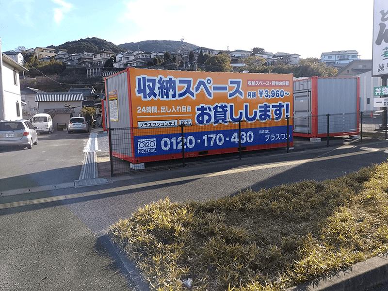 諫早小野町店写真