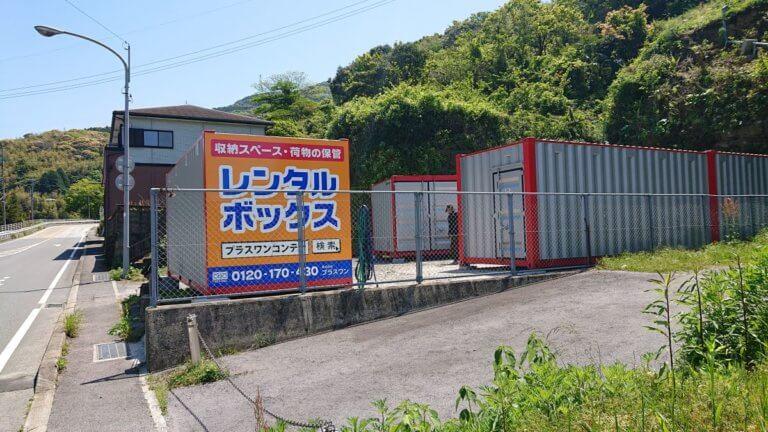 長崎市本河内店店舗写真