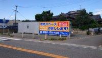 糸島市二丈吉井店舗写真