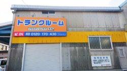 西彼杵郡長与2号店店舗写真