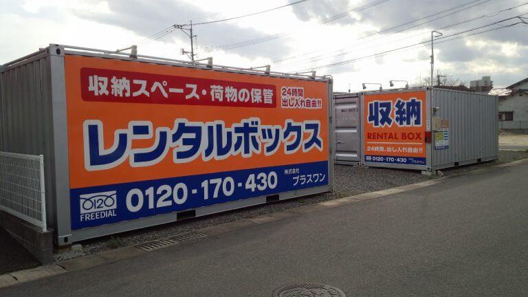佐賀兵庫店写真
