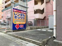 佐賀駅前店写真