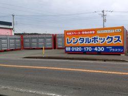 佐賀県鳥栖村田2号店写真