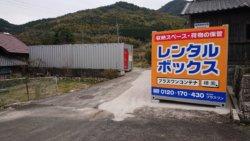 吉野ヶ里2号店店舗写真